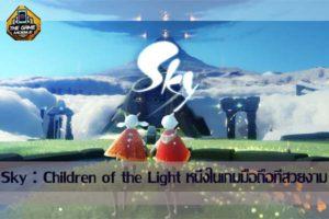 ริวิวเกม Iphone Sky Children of the Light หนึ่งในเกมที่สวยงาม รีวิวเกมมือถือ