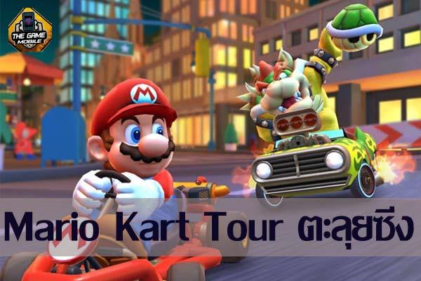 รีวิวเกมมือถือ Mario Kart Tour ตะลุยซิ่ง พร้อมแก๊งเพื่อน แนะนำเกมมือถือ