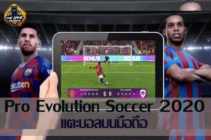 รีวิวเกม Android Pro Evolution Soccer 2020 แตะบอลบนมือถือ รีวิวเกมมือถือ