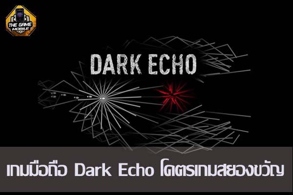 รีวิวเกม Iphone Dark Echo โคตรเกมสยองขวัญ เกมมือถือ