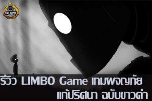 รีวิว LIMBO Game เกมผจญภัย แก้ปริศนา ฉบับขาวดำ #รีวิวเกมมือถือ