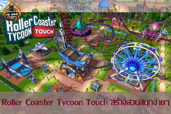 รีวิวเกม Roller Coaster Tycoon Touch สร้างสวนสนุกง่ายๆ ด้วยปลายนิ้วของคุณ รีวิวเกมมือถือ