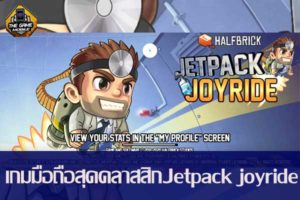 เกมมือถือน่าเล่นJetpack joyride เกมคลาสสิกที่ยาวนาน #แนะนำเกมมือถือ