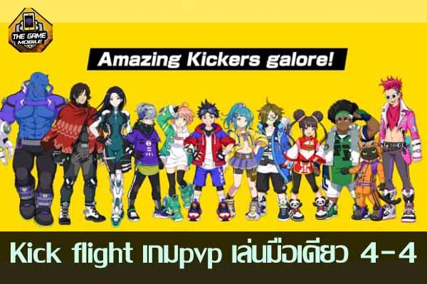 เกมมือถือน่าเล่นKick flight เกมpvp เล่นมือเดียว 4-4 #เกมมือถือ