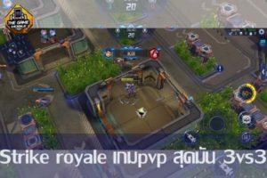 แนะนำเกมมือถือน่าเล่น Strike royale เกมpvp สุดมัน 3vs3 แนะนำเกมมือถือ