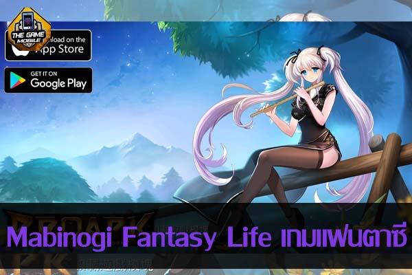 Mabinogi Fantasy Life เกมแฟนตาซี ภาพสวย สายอนิเมะ #รีวิวเกมมือถือ