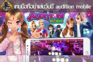 เกมมือถือน่าเล่นวันนี้ audition mobile #แนะนำเกมมือถือ