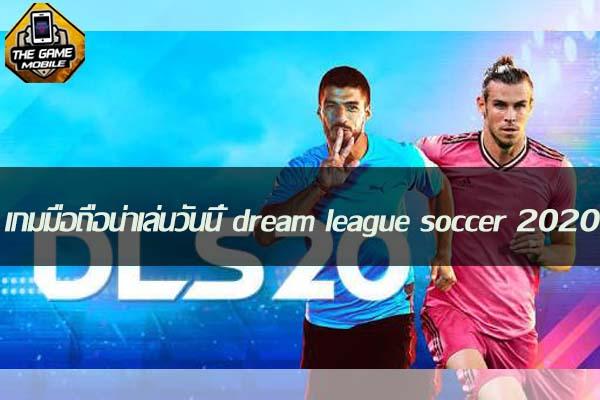 เกมมือถือน่าเล่นวันนี้ dream league soccer 2020 #รีวิวเกมมือถือ