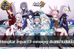 เกมมือถือวันนี้Hongkai impact3 mmorpg ตะลุยด่านสุดมัน #เกมมือถือ
