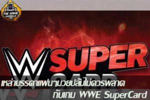 เหล่าบรรดาแฟนๆมวยปลั้มไม่ควรพลาดกับเกม WWE SuperCard #แนะนำเกมมือถือ