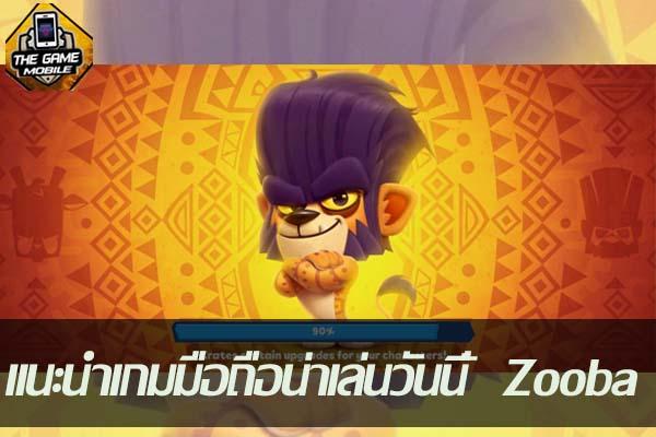 แนะนำเกมมือถือน่าเล่นวันนี้ Zooba #เกมมือถือ
