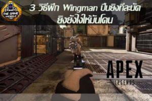 3 วิธีฝึก Wingman ปืนยิงทีละนัด ยิงยังไงให้มันโดน