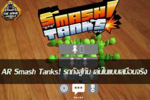 AR Smash Tanks! รถถังสู้กัน เล่นในแบบเสมือนจริง #แนะนำเกม