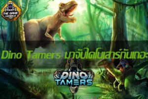 Dino Tamers มาจับไดโนเสาร์กันเถอะ #รีวิวเกมมือถือ
