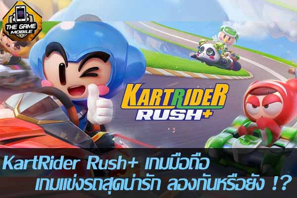 KartRider Rush+ เกมมือถือ เกมแข่งรถสุดน่ารัก ลองกันหรือยัง ! #แนะนำเกมมือถือ