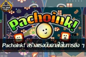 Pachoink! สร้างแรงบันดาลใจในการยิง ๆ #แนะนำเกม