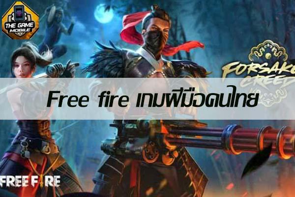 เกมมือถือน่าเล่นวันนี้Free fire เกมฝีมือคนไทย #แนะนำเกมมือถือ