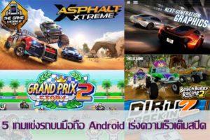 5 เกมแข่งรถบนมือถือ Android เร่งความเร็วเต็มสปีด #แนะนำเกมมือถือ