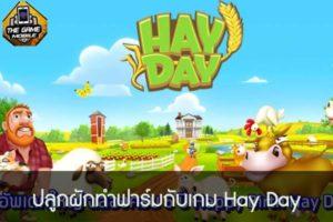 ปลูกผักทำฟาร์มกับเกม Hay Day #แนะนำเกมมือถือ