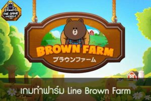 เกมทำฟาร์ม Line Brown Farm #เกมมือถือฟรี