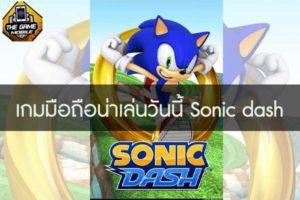 เกมมือถือน่าเล่นวันนี้ Sonic dash #แนะนำเกมมือถือ