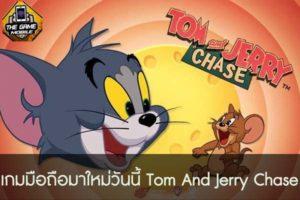 เกมมือถือมาใหม่วันนี้ tom and jerry chase #แนะนำเกมมือถือ