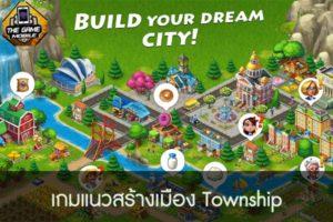 เกมแนวสร้างเมือง Township #แนะนำเกมมือถือ