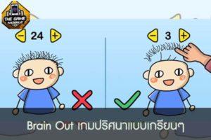 Brain Out เกมปริศนาแบบเกรียนๆ #แนะนำเกมมือถือ