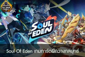 Soul Of Eden เกมการ์ดฝึกวางกลยุทธ์ #แนะนำเกมมือถือ