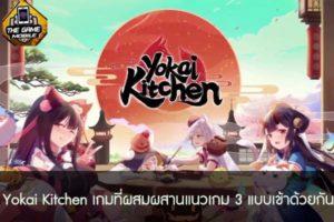 Yokai Kitchen เกมที่ผสมผสานแนวเกม 3 แบบเข้าด้วยกัน #แนะนำเกมมือถือ