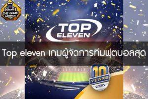 top eleven เกมผู้จัดการทีมฟุตบอลสุดคลาสสิค #เกมมือถือ
