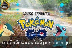 เกมมือถือน่าเล่นวันนี้ pokemom go #แนะนำเำกมมือถือ