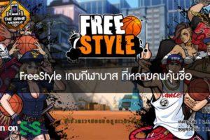 FreeStyle เกมกีฬาบาส ที่หลายคนคุ้นชื่อ #แนะนำเกมมือถือ