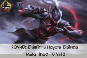 ROV-เปิดฮีโร่แก้ทาง Hayate ฮีโร่โคตร Meta โหมด 10 Vs10 #แนะนำเกมมือถือ