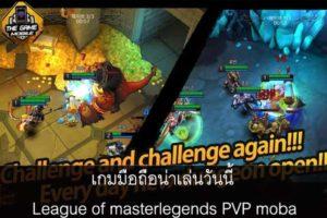 เกมมือถือน่าเล่นวันนี้ League of masterlegends PVP moba #แนะนำเกมมือถือ