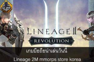 เกมมือถือน่าเล่นวันนี้ Lineage 2M mmorps store korea #แนะนำเกมมือถือ