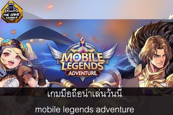 เกมมือถือน่าเล่นวันนี้ mobile legends adventure #แนะนำเกมมือถือ