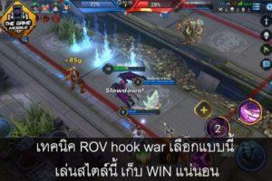 เทคนิค ROV hook war เลือกแบบนี้ เล่นสไตล์นี้ เก็บ win แน่นอน #แนะนำเกมมือถือ