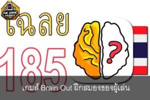 เกมส์ Brain Out ฝึกสมองของผู้เล่น #แนะนำเกมมือถือ
