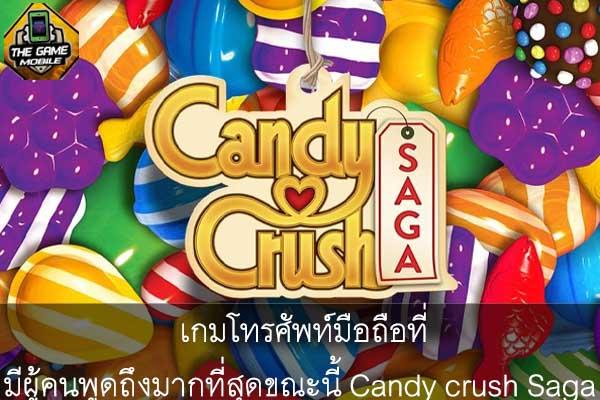 เกมโทรศัพท์มือถือที่มีผู้คนพูดถึงมากที่สุดขณะนี้ Candy crush Saga #แนะนำเกมมือถือ
