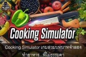 Cooking Simulator เกมสวมบทบาทจำลองทำอาหาร...ที่ไม่ธรรมดา #แนะนำเกมมือถือ