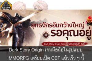 Dark Story Origin เกมมือถือในรูปแบบ MMORPG เตรียมเปิด CBT แล้วเร็ว ๆ นี้ #แนะนำเกมมือถือ