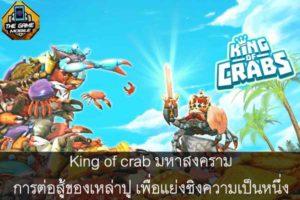 King of crab มหาสงครามการต่อสู้ของเหล่าปู เพื่อแย่งชิงความเป็นหนึ่ง #แนะนำเกมมือถือ