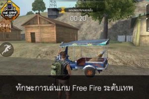ทักษะการเล่นเกม Free Fire ระดับเทพ #แนะนำเกมมือถือ