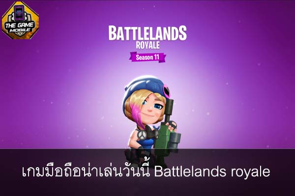 เกมมือถือน่าเล่นวันนี้ Battlelands royale #แนะนำเกมมือถือ