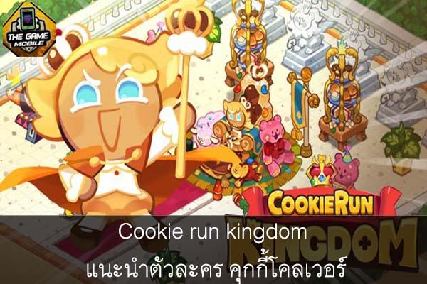 เกมมือถือน่าเล่นวันนี้ Cookie run kingdom แนะนำตัวละคร คุกกี้โคลเวอร์ #แนะนำเกมมือถือ