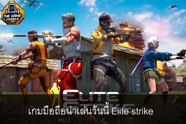 เกมมือถือน่าเล่นวันนี้ Elite strike #แนะนำเกมมือถือ
