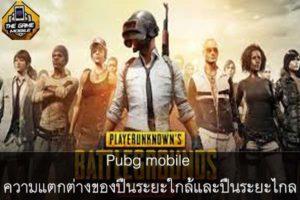 เกมมือถือน่าเล่นวันนี้ Pubg mobile ความแตกต่างของปืนระยะใกล้และปืนระยะไกล #แนะนำเกมมือถือ