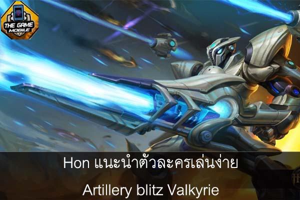 เกมมือถือน่าเล่นวันนี้ hon แนะนำตัวละครเล่นง่าย Artillery blitz Valkyrie #แนะนำเกมมือถือ