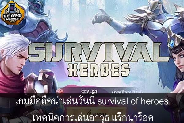 เกมมือถือน่าเล่นวันนี้ survival of heroes เทคนิคการเล่นอาวุธ แร็กนาร็อค #แนะนำเกมมือถือ